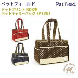 ペットフィールド Pet Field ドットプリント BOX型 ペット キャリーバッグ PT28  【配送区分:P】|aiboshi
