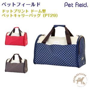 ペットフィールド Pet Field ドットプリント ドーム型 ペットキャリーバッグ PT29【配送区分:P】|aiboshi