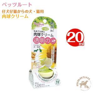 ペッツルート 肉球クリーム(20ml)【配送区分:P】|aiboshi