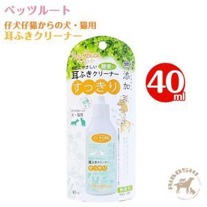 ペッツルート 耳ふきクリーナー(40ml)【配送区分:P】|aiboshi