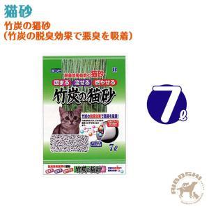 猫砂 竹炭の猫砂:7L(竹炭の脱臭効果で悪臭を吸着) 【配送区分:P】|aiboshi