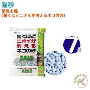 猫砂 消臭主義:7L(驚くほどニオイが消えるネコの砂) 【配送区分:P】|aiboshi