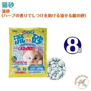 猫砂 流砂:8L(ハーブの香りでしつけをたすける流せる紙の砂) 【配送区分:P】|aiboshi