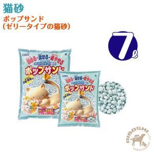 猫砂 ポップサンド:7L(ゼリータイプの猫砂) 【配送区分:P】|aiboshi