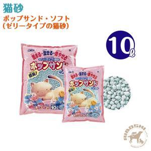 猫砂 ポップサンド・ソフト:10L(ゼリータイプの猫砂) 【配送区分:P】|aiboshi