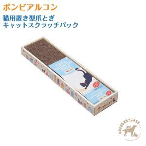 ボンビアルコン 猫用置き型爪とぎ キャットスクラッチパック 【配送区分:P】|aiboshi