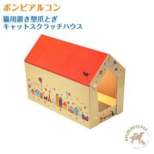 ボンビアルコン 猫用ハウス型爪とぎ キャットスクラッチハウス 【配送区分:P】|aiboshi