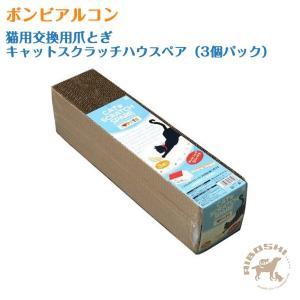 ボンビアルコン 猫用交換用爪とぎ キャットスクラッチスペア(3個パック) 【配送区分:P】|aiboshi