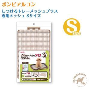 ボンビアルコン しつけるトレー 専用メッシュ Sサイズ【配送区分:P】|aiboshi
