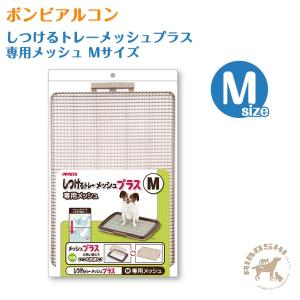 ボンビアルコン しつけるトレー 専用メッシュ Mサイズ【配送区分:P】|aiboshi