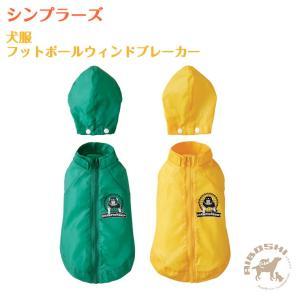 【1000円】【シンプラーズV(A)】犬服 フットボールウィンドブレーカー【配送区分:P】|aiboshi