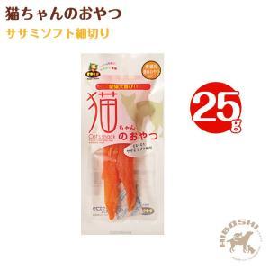 猫ちゃんのおやつ ササミソフト細切り(25g) 【配送区分:P】|aiboshi