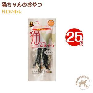 猫ちゃんのおやつ 片口いわし(25g) 【配送区分:P】|aiboshi