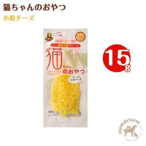 猫ちゃんのおやつ 小粒チーズ(15g)【配送区分:P】|aiboshi