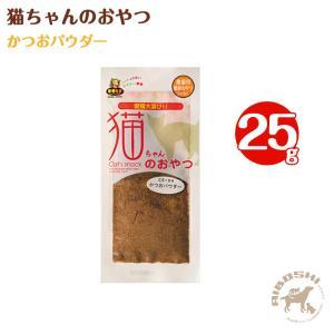 猫ちゃんのおやつ カツオパウダー(25g) 【配送区分:P】|aiboshi