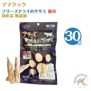 ママクック フリーズドライのササミ 猫用 (30g) 【配送区分:P】|aiboshi