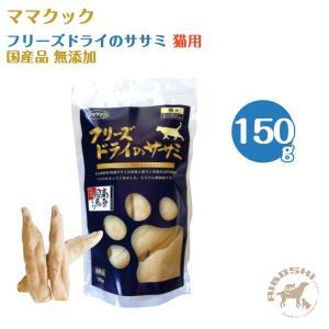 ママクック フリーズドライのササミ 猫用 (150g) 【配送区分:P】|aiboshi