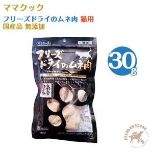 ママクック フリーズドライのムネ肉 猫用 (30g) 【配送区分:P】|aiboshi