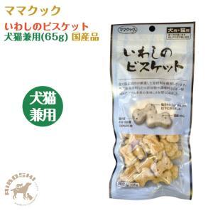 ママクック いわしのビスケット 犬猫兼用 (65g) 【配送区分:P】|aiboshi
