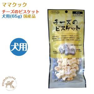 ママクック チーズのビスケット 犬用 (65g)【配送区分:P】|aiboshi