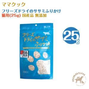 ママクック フリーズドライのササミふりかけ 猫用 (25g) 【配送区分:P】|aiboshi