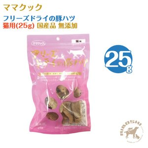 ママクック フリーズドライの豚ハツ 猫用 (25g)【配送区分:P】|aiboshi