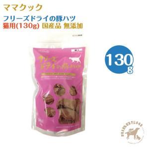 ママクック フリーズドライの豚ハツ 猫用 (130g) 【配送区分:P】|aiboshi