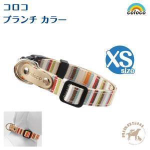 【コロコ】ブランチカラー/XS|aiboshi