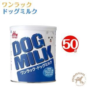 【ワンラック】ドッグミルク(50g) 【営業日午前10時迄のご注文で当日発送】|aiboshi