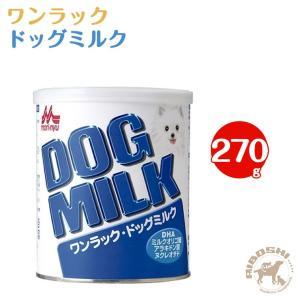 【ワンラック】ドッグミルク(270g) 【営業日午前10時迄のご注文で当日発送】|aiboshi