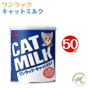 ワンラック キャットミルク(50g) 【配送区分:P】|aiboshi