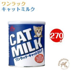 ワンラック キャットミルク(270g) 【配送区分:P】|aiboshi