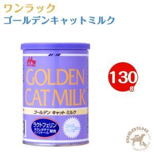 ワンラック ゴールデンキャットミルク(130g) 【配送区分:P】|aiboshi