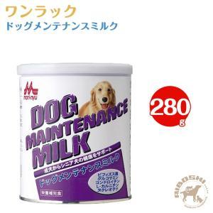 【ワンラック】ドッグメンテナンスミルク(280g) 【営業日午前10時迄のご注文で当日発送】|aiboshi