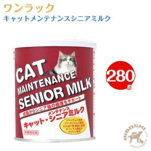 ワンラック キャットメンテナンスシニアミルク(280g) 【配送区分:P】|aiboshi
