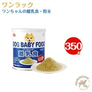 【ワンラック】ワンちゃんの離乳食・粉末(350g) 【営業日午前10時迄のご注文で当日発送】|aiboshi