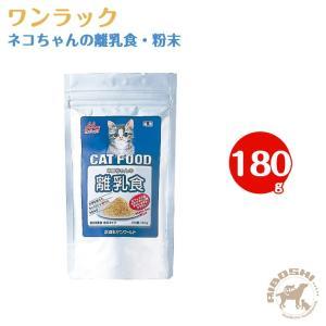 ワンラック ネコちゃんの離乳食・粉末(180g) 【配送区分:P】|aiboshi