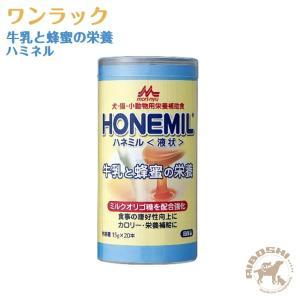 【ワンラック】牛乳と蜂蜜の栄養 ハネミル 【営業日午前10時迄のご注文で当日発送】|aiboshi