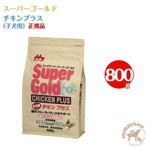 スーパーゴールド SUPERGOLD チキンプラス 子犬用(800g) 【配送区分:P】|aiboshi