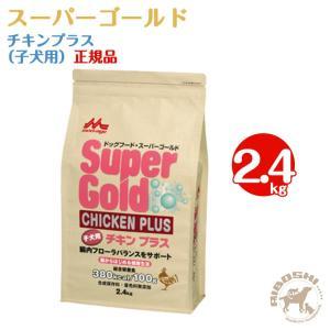 スーパーゴールド SUPERGOLD チキンプラス 子犬用(2.4kg) 【配送区分:P】|aiboshi