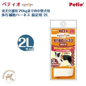 【ペティオ Petio】老犬介護用 歩行補助ハーネス 前足用 2L ヤマヒサ/zuttone(ずっとね) 【配送区分:P】|aiboshi