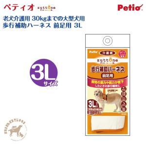 【ペティオ Petio】老犬介護用 歩行補助ハーネス 前足用 3L ヤマヒサ/zuttone(ずっとね) 【配送区分:P】|aiboshi