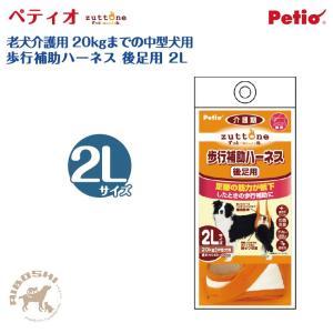 【ペティオ Petio】老犬介護用 歩行補助ハーネス 後足用 2L ヤマヒサ/zuttone(ずっとね)  【配送区分:P】|aiboshi