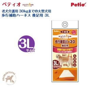【ペティオ Petio】老犬介護用 歩行補助ハーネス 後足用 3L ヤマヒサ/zuttone(ずっとね) 【配送区分:P】|aiboshi