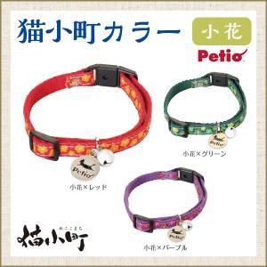 ペティオ 猫小町カラー/小花 【営業日午前10時迄のご注文で当日発送】|aiboshi