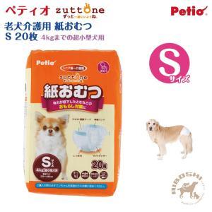 【ペティオ Petio】老犬介護用 紙おむつ S 20枚 ヤマヒサ/zuttone(ずっとね) 【配送区分:P】|aiboshi