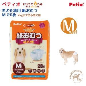 【ペティオ Petio】老犬介護用 紙おむつ M 20枚 ヤマヒサ/zuttone(ずっとね) 【配送区分:P】|aiboshi