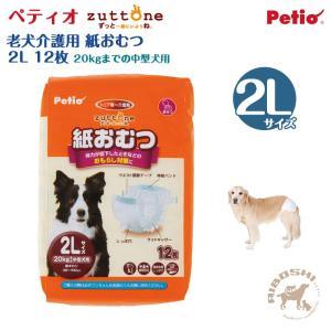 【ペティオ Petio】老犬介護用 紙おむつ 2L 12枚 ヤマヒサ/zuttone(ずっとね)  【配送区分:P】|aiboshi
