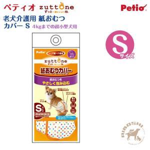 【ペティオ Petio】老犬介護用 紙おむつカバー S ヤマヒサ/zuttone(ずっとね) 【配送区分:P】|aiboshi