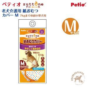【ペティオ Petio】老犬介護用 紙おむつカバー M ヤマヒサ/zuttone(ずっとね) 【配送区分:P】|aiboshi